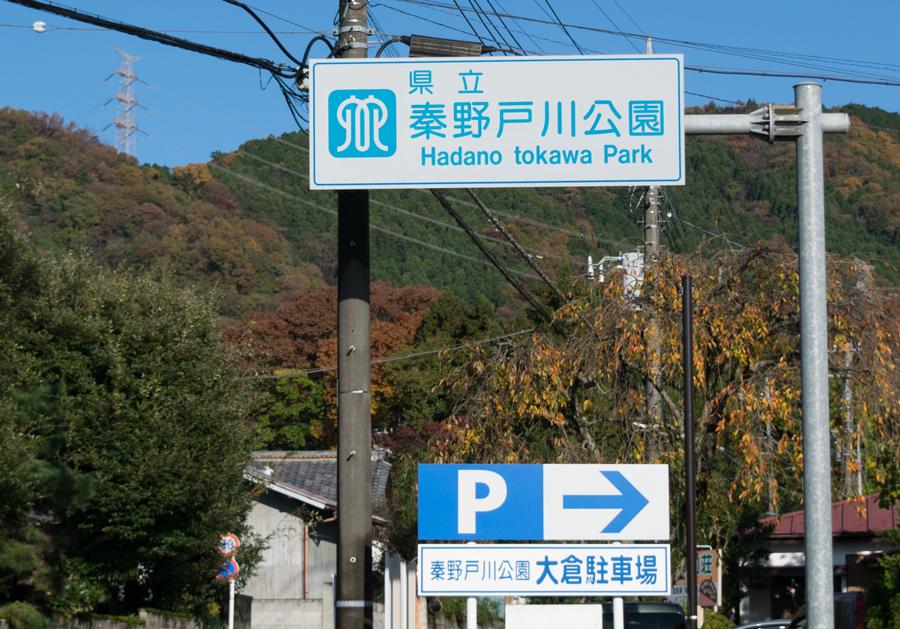 秦野戸川公園の大倉駐車場