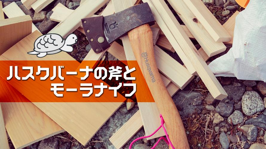 焚火台で使う薪の準備「ハスクバーナの斧とモーラナイフ」