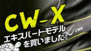 CW-Xスポーツタイツ(エキスパートモデル)メンズを買った理由と感想