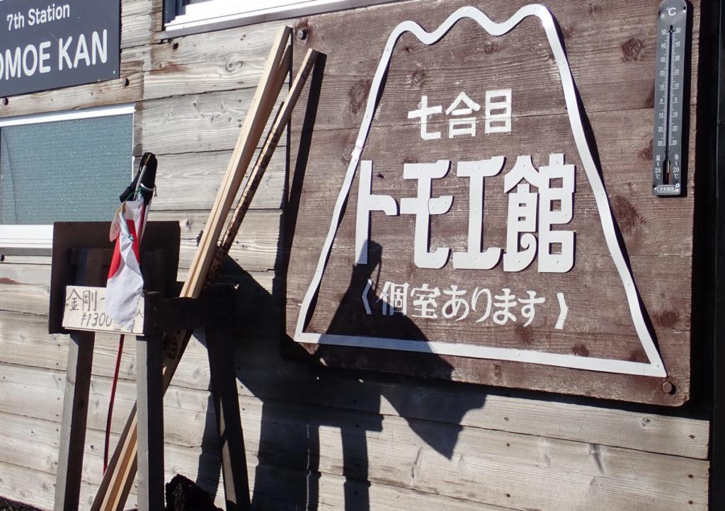 富士山7合目トモエ館
