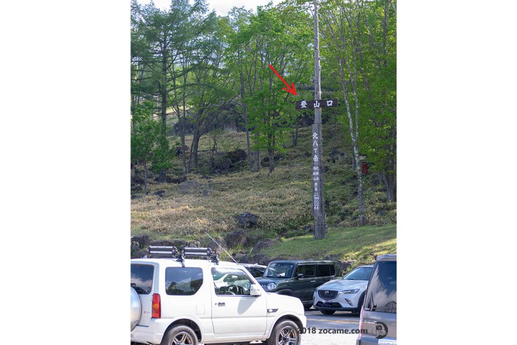 北横岳登山口は駐車場内