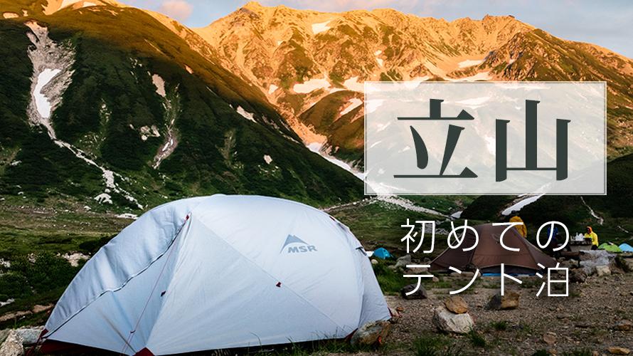 立山・雷鳥沢キャンプ場で初めてのテント泊デビューしてきた話