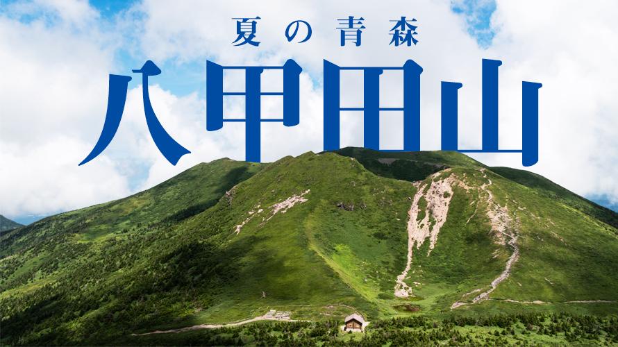 夏の青森八甲田山へ!ロープウェー利用・駐車場・周辺情報も