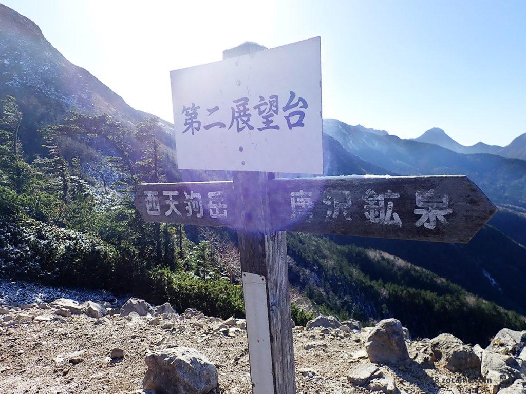西天狗岳へ!第2展望台