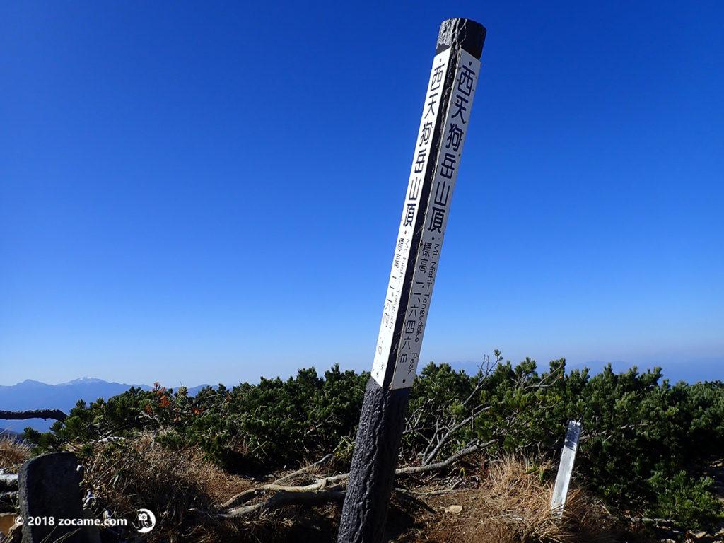 西天狗岳山頂!10月登山