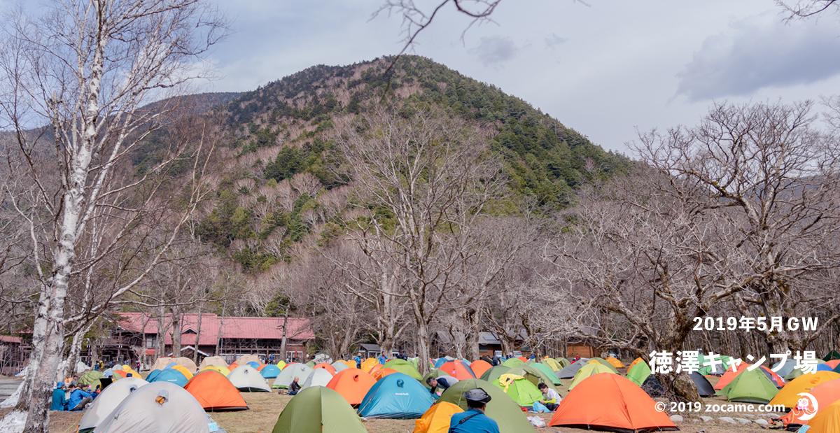 5月GW徳澤キャンプ場到着