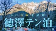 【5月GW上高地】至れり尽くせりの徳澤キャンプ場へ行ってきた。ビギナーにオススメ!