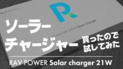 スマホ充電用にソーラーパネルを買ったので試してみる