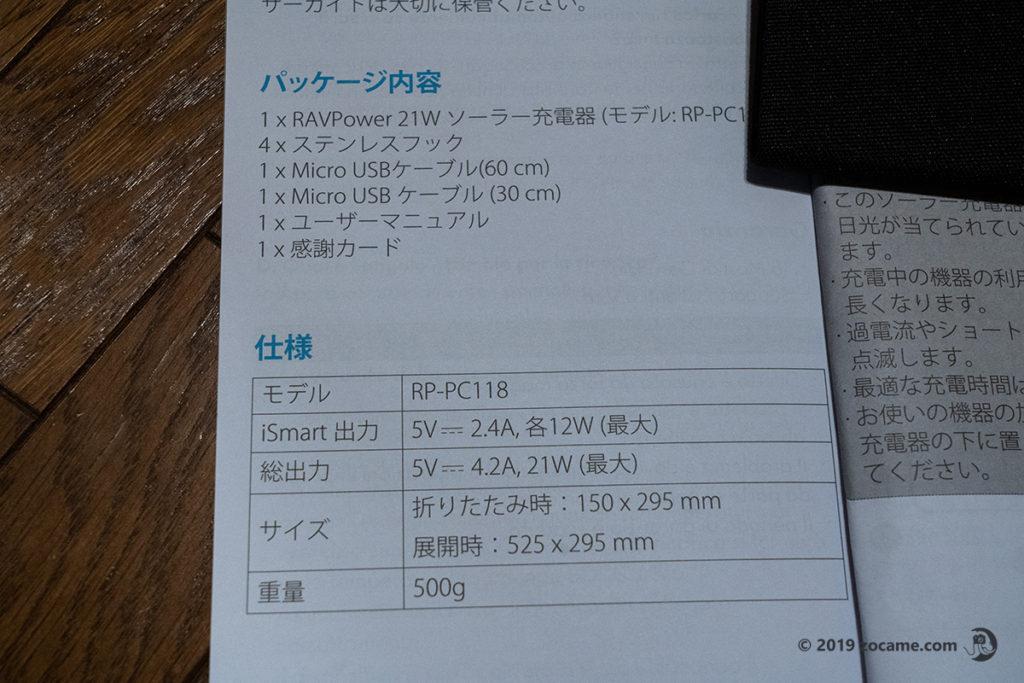 RAVPowerパッケージ内容/仕様説明書