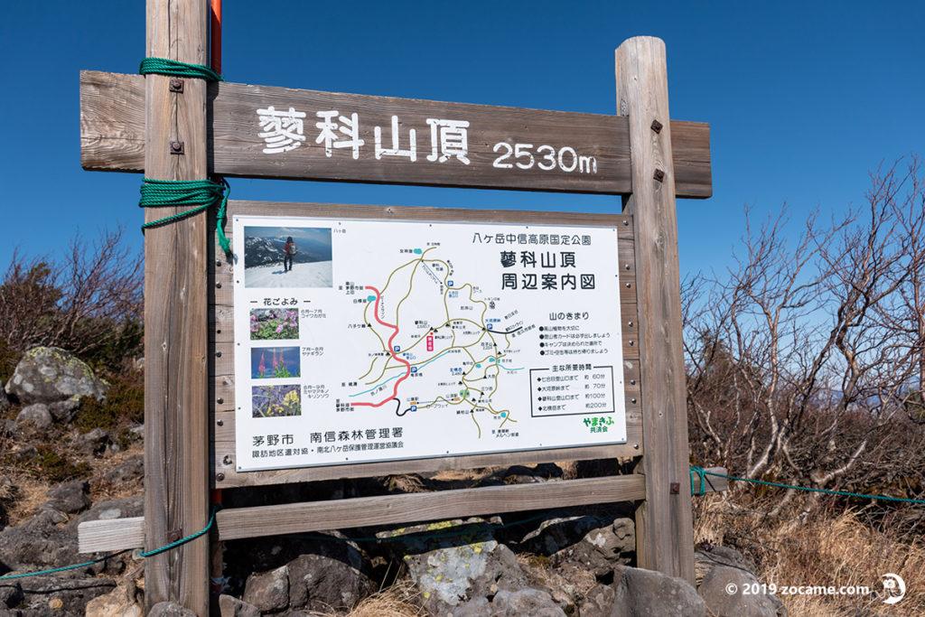 蓼科山登山口から11月登山道看板