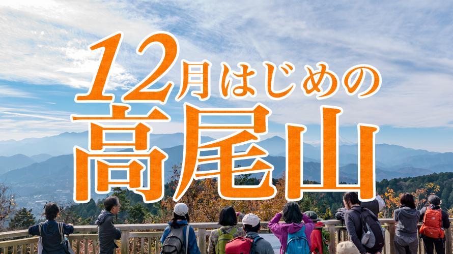 12月の高尾山が好きになるコース①