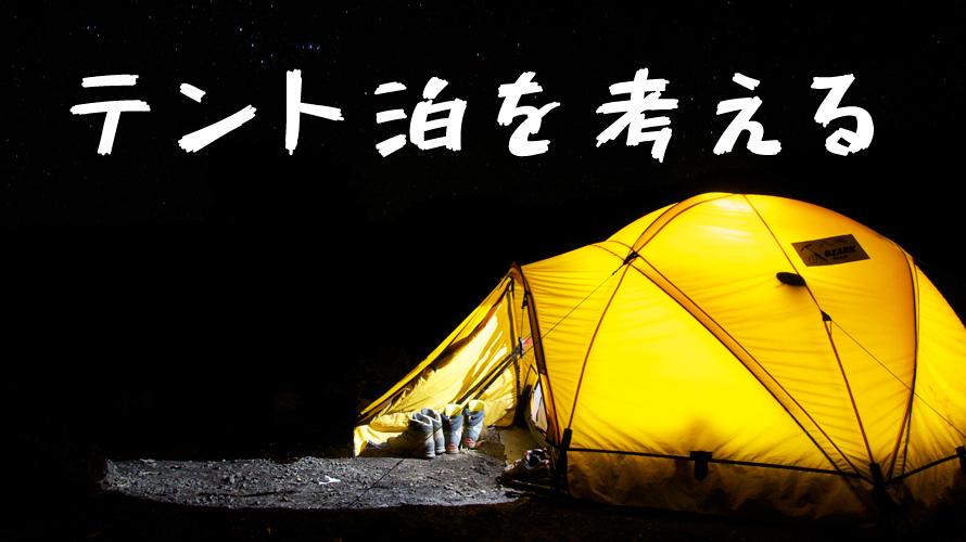 はじめてのテント泊登山装備を考える-テントまわり編