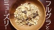 「アルペンミューズリー 」が一番好き!今まで食べたフルグラ・ミューズリーの感想