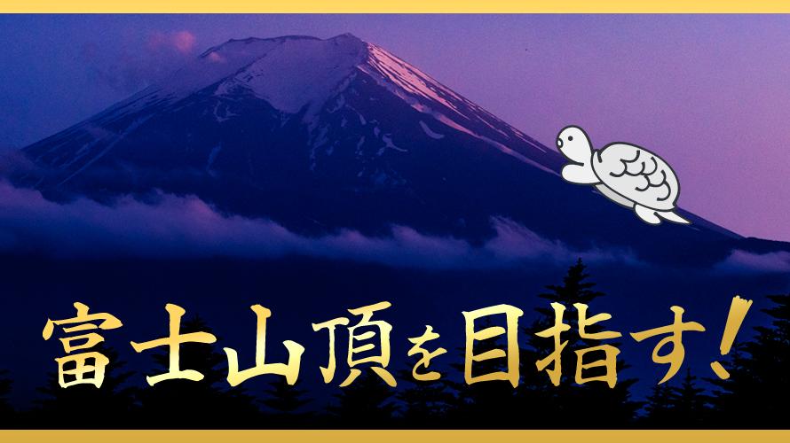 ついに今年富士登山に初挑戦!?経緯と準備