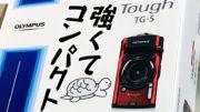 強くてコンパクトなアウトドア用カメラが欲しい!TG-5を買ったきっかけ
