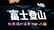 マイカー規制前に富士登山挑戦-5合目駐車場が満車で困った編-