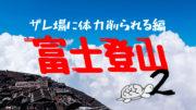 日帰り富士登山挑戦-ザレ場に体力削られる編-