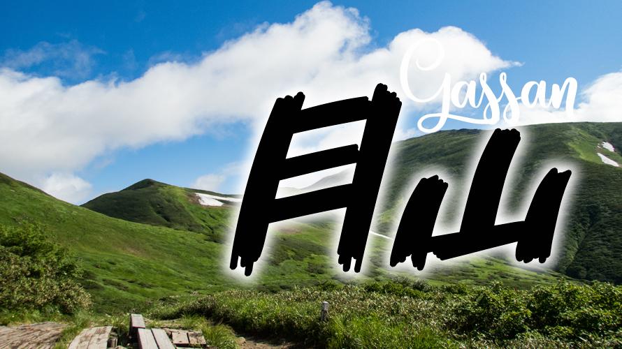 月山登山「リフト上駅」から姥ケ岳経由、山頂・月山神社へ。御朱印もいただきました。