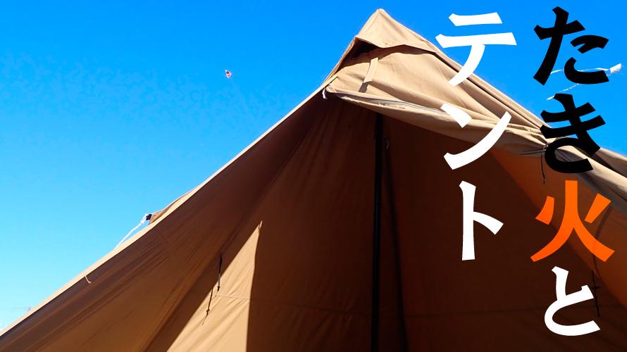 焚き火にテント「サーカスTC」を選んだ理由