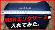テントのパッキング!MSRエリクサー3をモンベル「コンプレッションスタッフバッグ S」に入れてみた