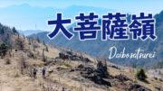 GW前春登山!大菩薩嶺に行ってきました