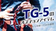 「TG-5」を1年使ってみた!押さえておきたいオプションアクセサリーと感想