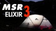 使い勝手抜群「MSRエリクサー3」に合うテントアクセサリーは?