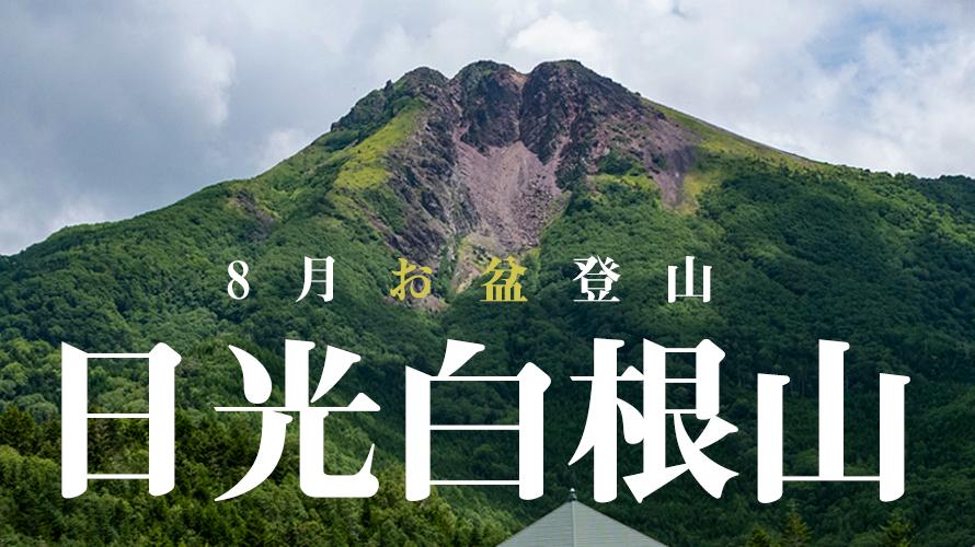 【お盆の登山】盛夏の日光白根山に行ってきた!駐車場情報なども