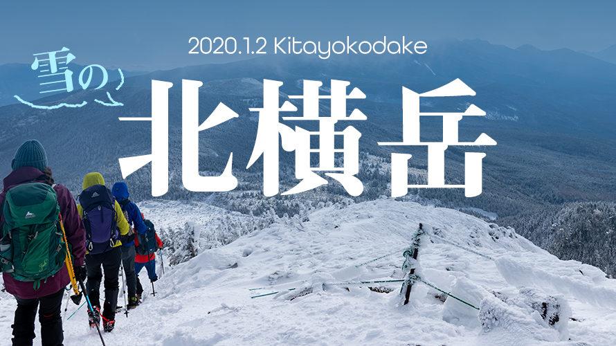 雪山登山初心者!冬の北横岳に行ってきた話